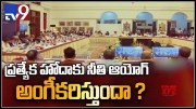 Will Niti Aayog support Special category status to AP? - TV9 (Video)