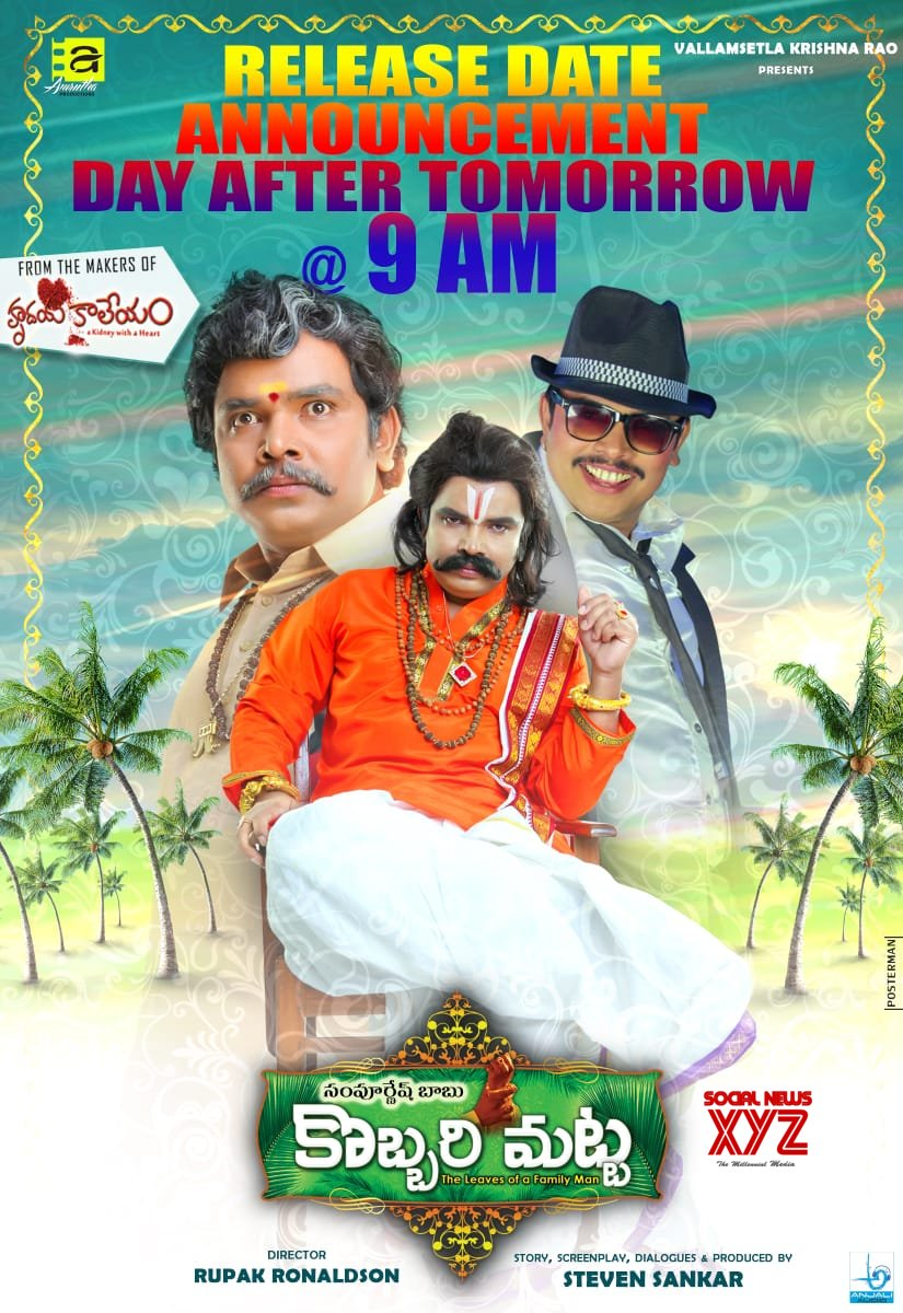 Kobbari Matta Movie Release Date Announcement Coming Day After Tomorrow At 9 AM