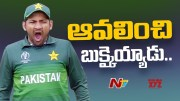 Netizens Trolled Pakistan Captain Sarfaraz Ahmed After Ind-Pak Match (Video)