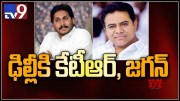 YS Jagan and KTR to attend PM Modi's All Party Meet (Video)