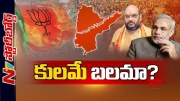 BJP to target Telugu states with caste politics for 2024? (Video)