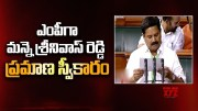 Manne Srinivas Reddy takes oath as Lok Sabha MP - TV9 (Video)