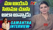 Samantha Exclusive Interview About Oh Baby Movie (Video)