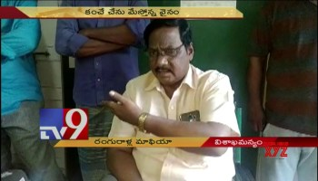 Man held for extorting money by making spoof calls in Visakha - TV9