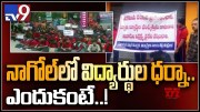 Students protest against no classroom classes for the last one month in Hyderabad - TV9 (Video)