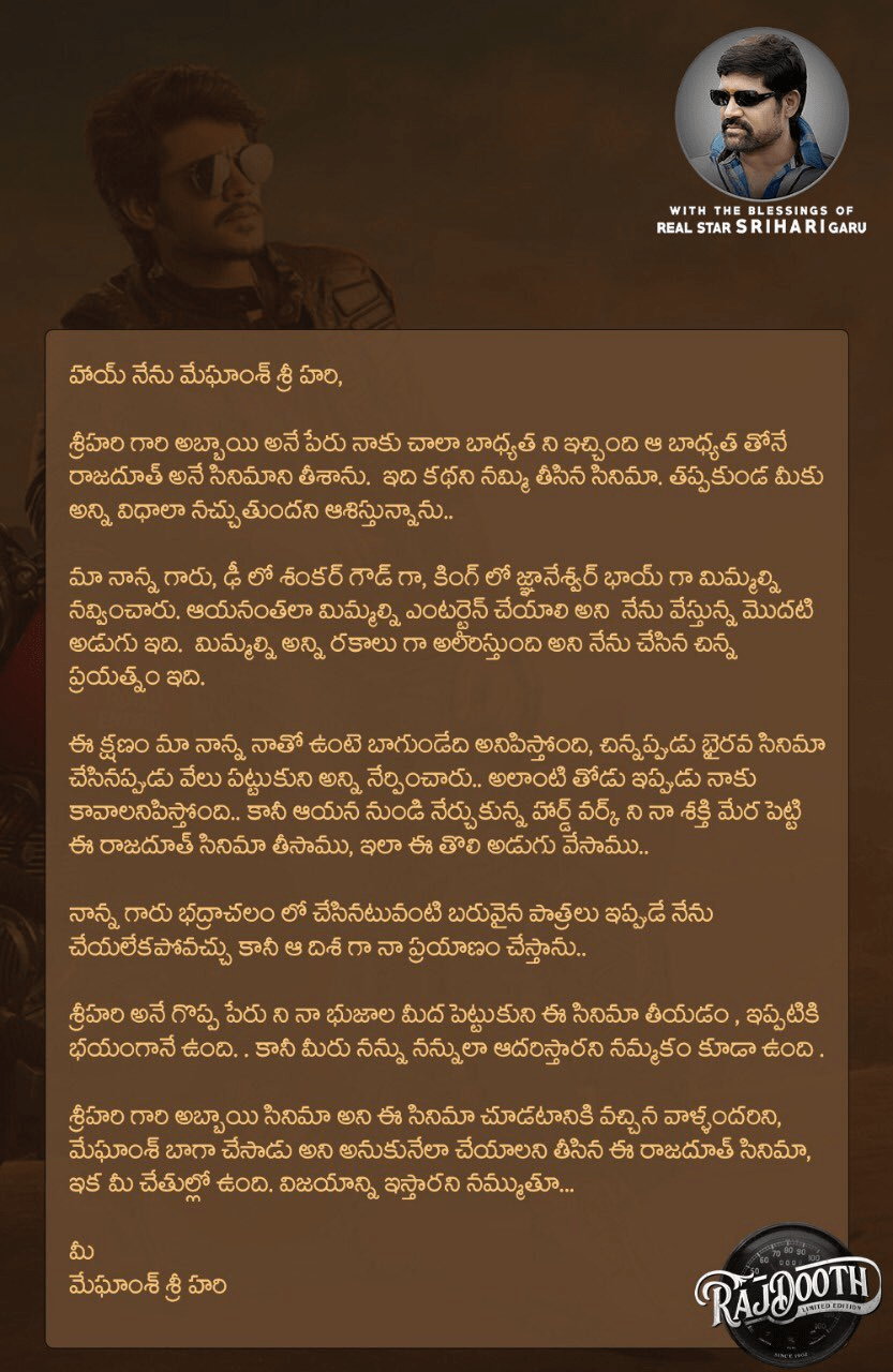 Meghamsh Srihari Press Note Regarding On Tomorrow Release RajDooth