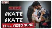 Okate Okate Full Video Song || BurraKatha Songs || Aadi, Mishti Chakraborthy, Naira Shah (Video)
