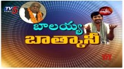 : Funny Conversation With V Hanumantha Rao | TV5 News (Video)