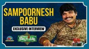 Hero Sampoornesh Babu Exclusive Interview About Kobbari Matta (Video)