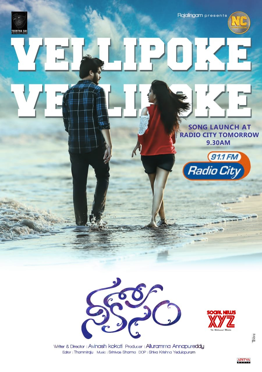 Vellipoke Vellipoke Song From Neekosam Will Be Out Tomorrow At 9:30AM