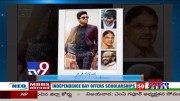 Allu Arjun, Trivikram new movie first look released on august 15 - TV9 [HD] (Video)