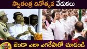 CM YS Jagan & TRS Working President KTR National Flag Hoisting On 73rd Independence Day  [HD] (Video)