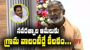 Minister Peddireddy Ramachandra Reddy About Ward Volunteers  [HD] (Video)