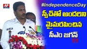AP CM YS Jagan Wonderful Speech in 73rd Independence Day Celebrations  [HD] (Video)