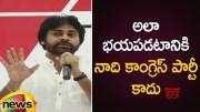 Pawan Kalyan Says No One Can Threaten Janasena Like Congress Party  [HD] (Video)