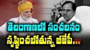 BJP Is Going To Create Sensation In Telangana  [HD] (Video)
