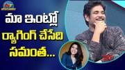 Nagarjuna Funny Comments On Samantha  [HD] (Video)