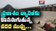 Flood Inflow Increase to Prakasam Barrage Due to Heavy Rains  [HD] (Video)
