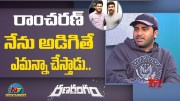 Hero Sharwanand Comments On Ram Charan  [HD] (Video)