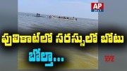 Boat Roll Reverse @ Pulicat Lake  [HD] (Video)