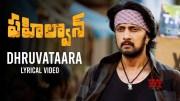 Dhruvataara Lyrical   Pahalwan Telugu   Kichcha Sudeepa   Suniel Shetty   Krishna   Arjun Janya [HD] (Video)
