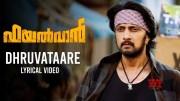 Dhruvataare Lyrical   Pailwaan Malayalam   Kichcha Sudeepa   Suniel Shetty   Krishna  Arjun Janya [HD] (Video)