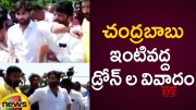 High Tension At Chandrababu Naidu Residence Over Drone Issue In Undavalli  [HD] (Video)