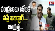Police Lathi Charge on TDP Leaders over Drone at Chandrababu House  [HD] (Video)