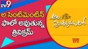 Trivikram follows 'A' sentiment for Allu Arjun's movie - TV9 [HD] (Video)