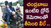 Exclusive Video Of Drone Operators At Chandrababu Naidu Residence In Undavalli  [HD] (Video)