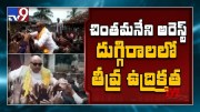 TDP leader Chintamaneni Prabhakar arrested in Duggirala - TV9 [HD] (Video)