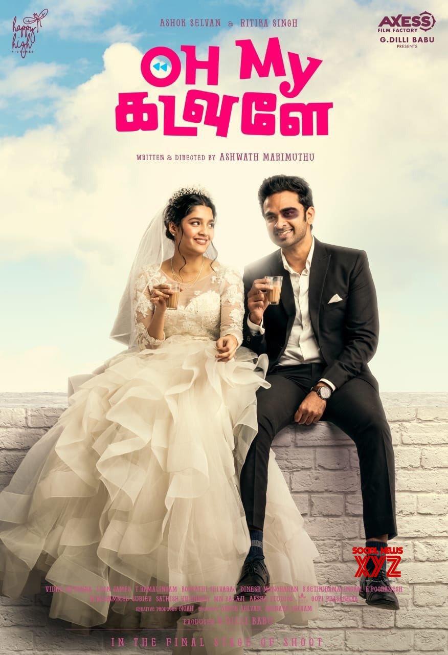 Ashok Selvan And Ritika Singh's Oh My Kadavule Movie First Look ...