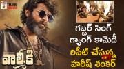 Gabbar Singh Gang Comedy Repeats in Valmiki Movie  [HD] (Video)