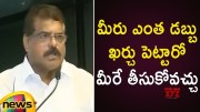 Botsa Satyanarayana Bumper Offer To Finance Officers Over Expenditures In Press Meet  [HD] (Video)