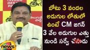 Kala Venkata Rao Slams CM YS Jagan Over His Aerial Survey On Godavari Boat Mishap  [HD] (Video)