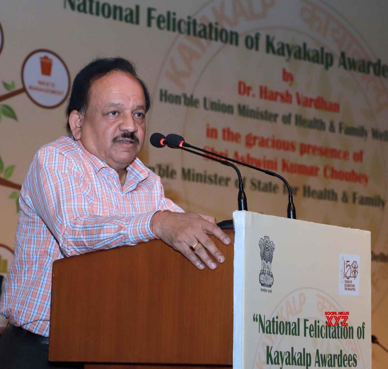 New Delhi: National Felicitation of Kayakalp Awardees 2018 - 19 #Gallery