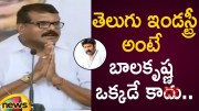 Minister Botsa Satyanarayana Satirical Comments On Actor Nandamuri Balakrishna  [HD] (Video)