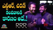 RRR: Reason for NTR and Ram Charan joining hands?[HD] (Video)
