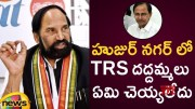 Uttam Kumar Reddy Shocking Statements On TRS Leaders In Election Campaign  [HD] (Video)