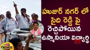 Osmania University Student Fires On TRS Candidate Saidi Reddy  [HD] (Video)