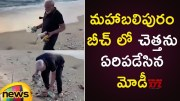 PM Narendra Modi Cleans Public Beach By Himself At Mahabalipuram In Chennai  [HD] (Video)