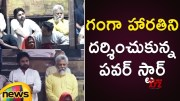 Janasena Chief Pawan Kalyan Offers Special Prayers At Ganga Harathi  [HD] (Video)