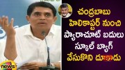 Buggana Rajendranath Satirical Comments On Chandrababu Naidu In Press Meet  [HD] (Video)