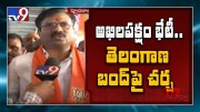 RTC JAC families take up silent dharna in front of Bus Bhavan - TV9 [HD] (Video)