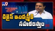 Minister KTR participates in World Design Assembly Inaugural event - TV9 [HD] (Video)