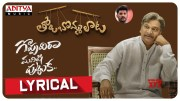 Goppadi Raa Manishi Puttuka Lyrical  | Tholu Bommalata Songs | Suresh Bobbili (Video)