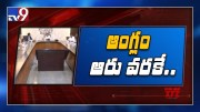 English medium in govt schools is limited up to sixth grade : CM Jagan - TV9 (Video)