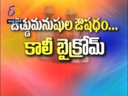 About Homeo Medicine Cali Bicrome | Sukhibhava | 9th November 2019 | ETV Andhra Pradesh  (Video)