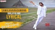 #AnguVaikuntapurathu - Samajavaragamana (Malayalam) Lyrical   Allu Arjun  Trivikram  Thaman S  #AA19 (Video)