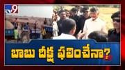 Chandrababu to hold 'Deeksha' against YSRCP on Nov 14 over Sand shortage  - TV9 (Video)